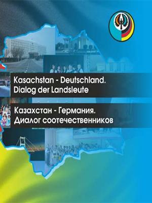 Kasachstan – Deutschland. Dialog unter Landsleuten