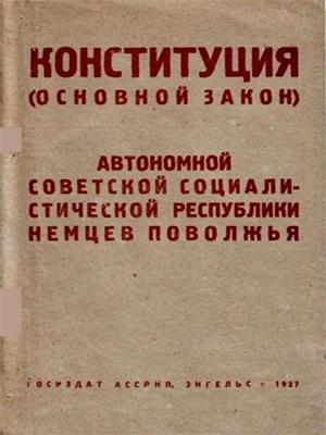 Конституция Автономной Социалистической Республики Немцев Поволжья