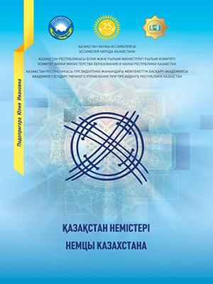 Немцы Казахстана: история и современные этносоциальные процессы