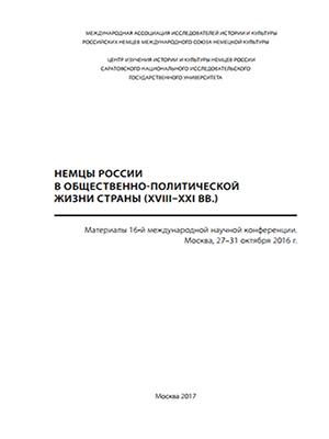 Немцы России в общественно-политической жизни страны (XVIII–XXI вв.)