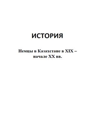 Немцы в Казахстане в XIX – начале ХХ вв.