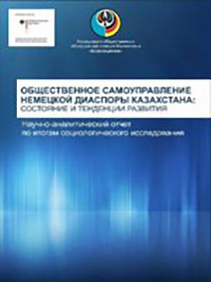 Общественное самоуправление немецкой диаспоры Казахстана: состояние и тенденции развития
