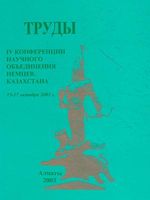 Труды IV Конференции НОНК