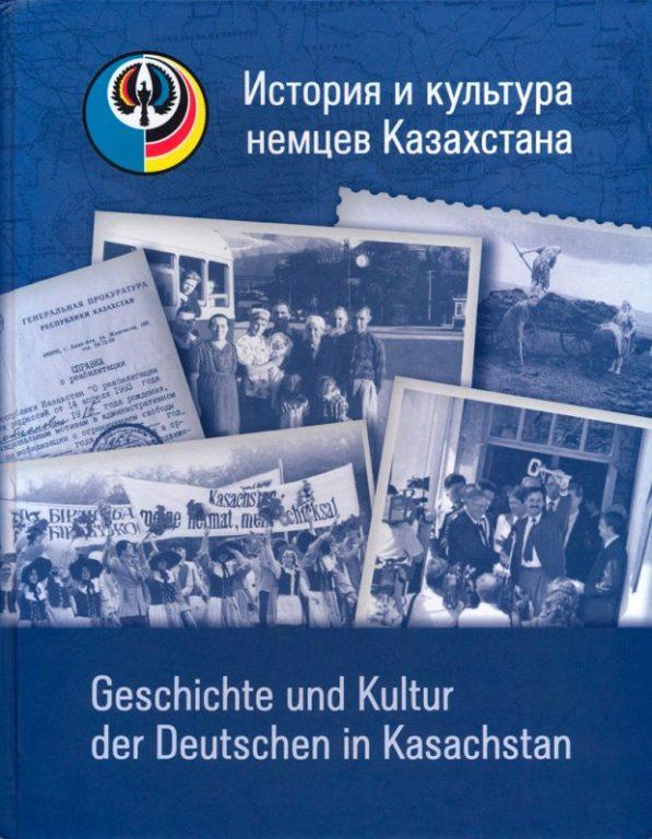 История и культура немцев Казахстана