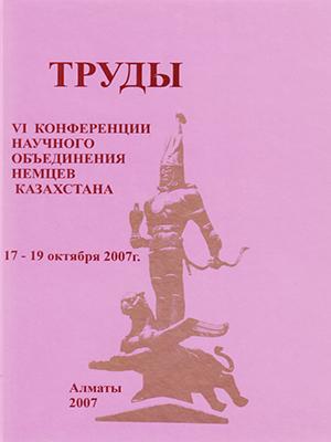 Труды VI Конференции НОНК