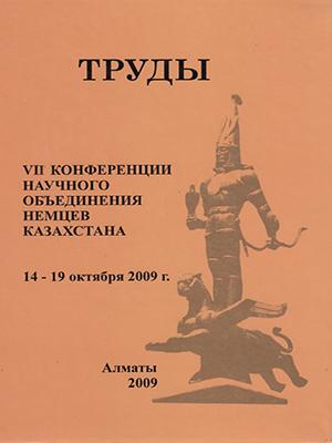 Труды VII Конференции НОНК