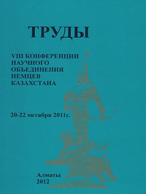 Труды VIII Конференции НОНК