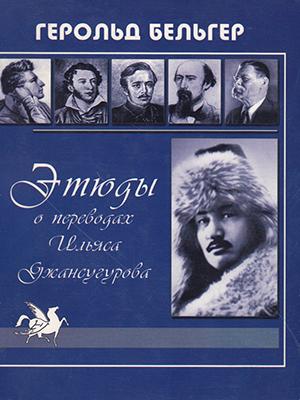 Этюды о переводах Ильяса Джангурова