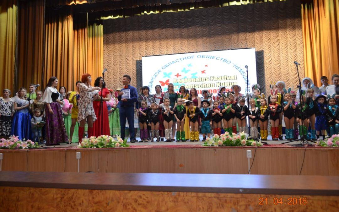 Фестиваль немецкой культуры «Frühlingskaleidoskop»