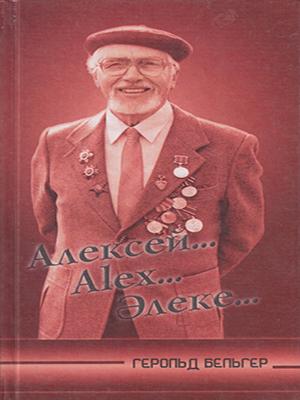 Алексей… Alex… Әлеке…