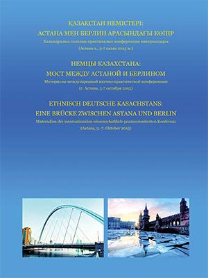 Немцы Казахстана: мост между Астаной и Берлином