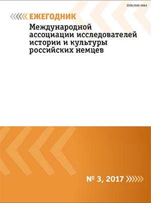 ЕЖЕГОДНИК Международной ассоциации исследователей истории и культуры российских немцев