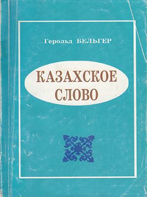Казахское слово
