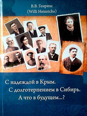 Книга о генеалогии рода Гальвас в Крыму