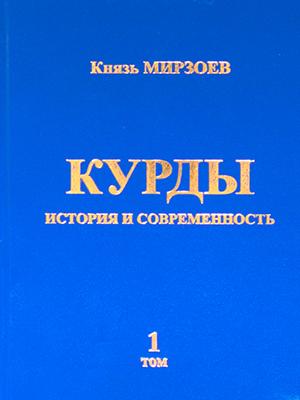 Die Kurden. Geschichte und Gegenwart. Knyaz Mirzoev. Band 1. Am Scheideweg der Geschichte.