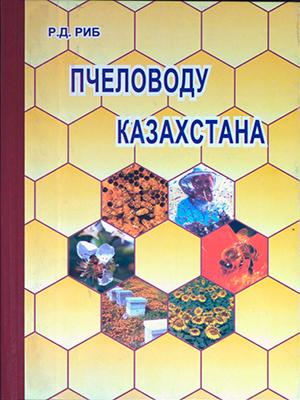 Пчеловоду Казахстана. Р.Д. Риб