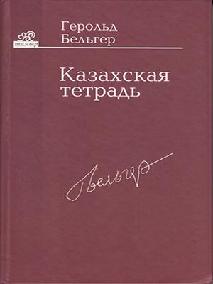 Казахская тетрадь