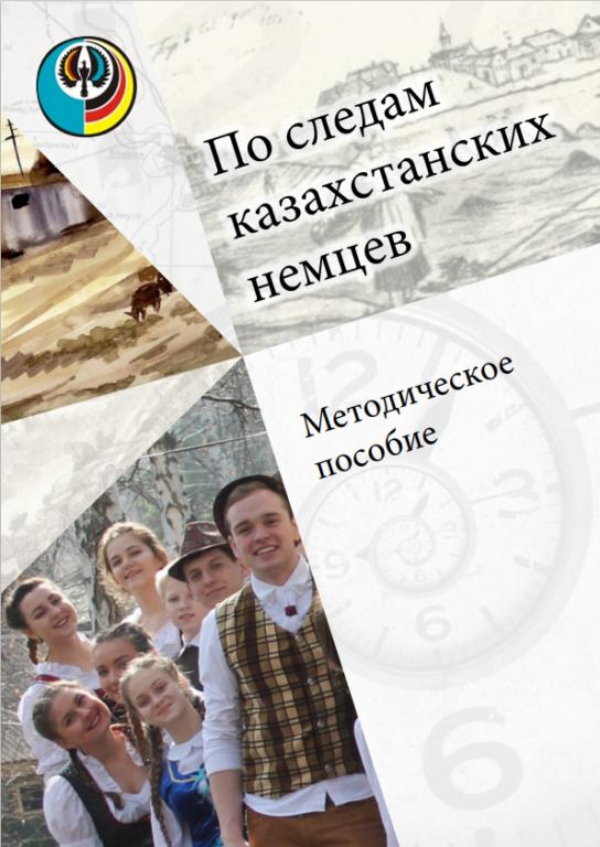 Методическое пособие для лингвистических лагерей и площадок