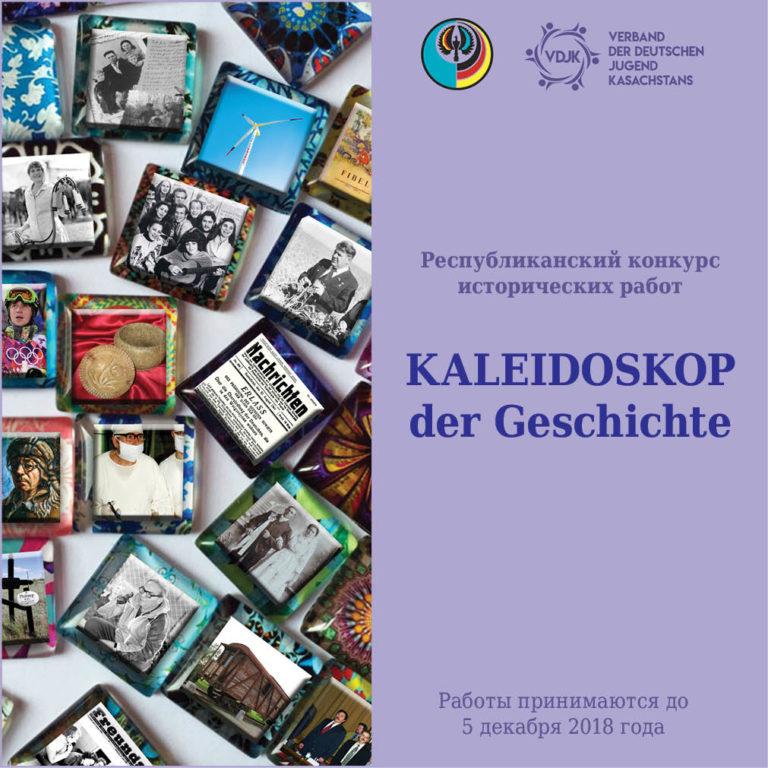 Завершился республиканский конкурс KALEIDOSKOP DER GESCHICHTE