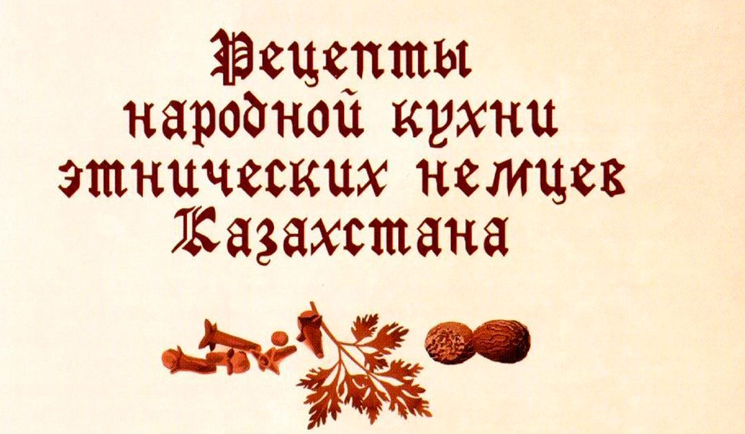 Рецепты народной кухни этнических немцев Казахстана