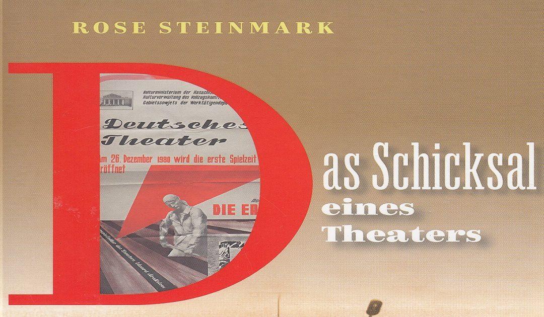 Книга Розы Штайнмарк — «Судьба театра»