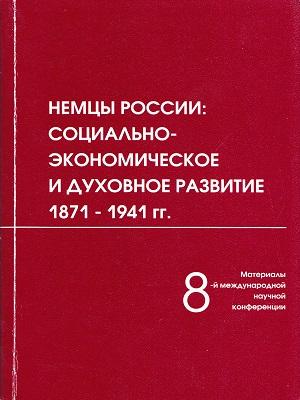 Материалы Земельных управлений по землеустройству в 1920-е годы