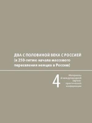 Немецкие поселения в России: моноконфессиональная модель
