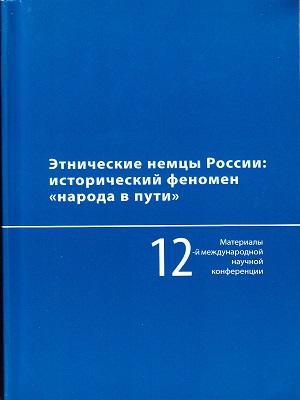 Немцы-католики в Казахстане в конце XIX – начале XXI
