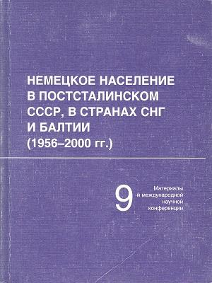 Немцы Казахстана по материалам Всесоюзной переписи населения 1989