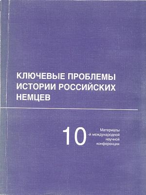 Сельское немецкое население Казахстана в XX веке