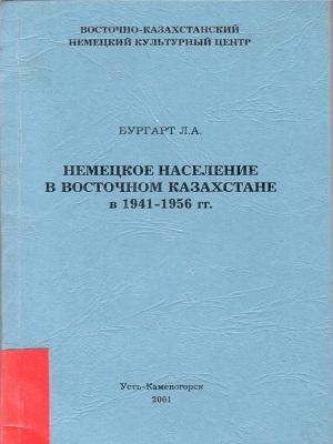 Немецкое население в Восточном Казахстане в 1941–1956 гг.