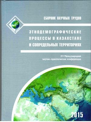 Ethno-demographische Prozesse in Kasachstan und den angrenzenden Gebieten