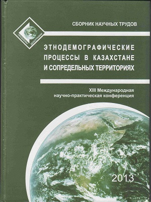 Перепись населения РК 2009 г