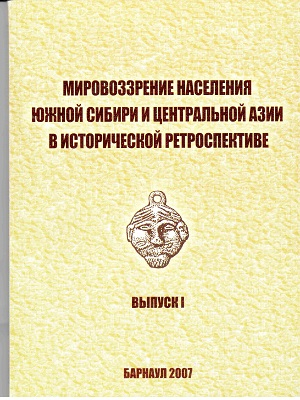 Das religiöse Leben der Katholiken und die Lage der katholischen Kirche in Kasachstan Mitte der 50er bis Anfang der 70er Jahre