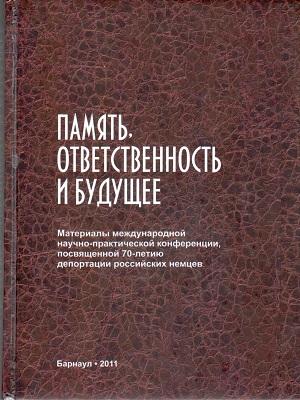 Отечественная историография российских немцев