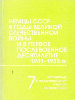 Operative Agententätigkeit der Organe des MWD-MGB der UdSSR