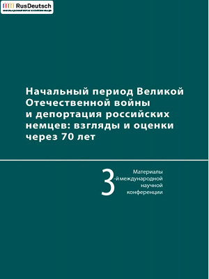 Начальный период Великой Отечественной войны и депортация российских немцев: взгляд и оценки через 70 лет