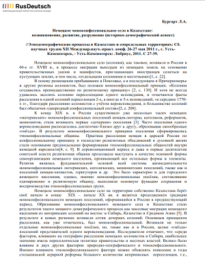Немецкое моноконфессиональное село в Казахстане: возникновение, развитие, разрушение