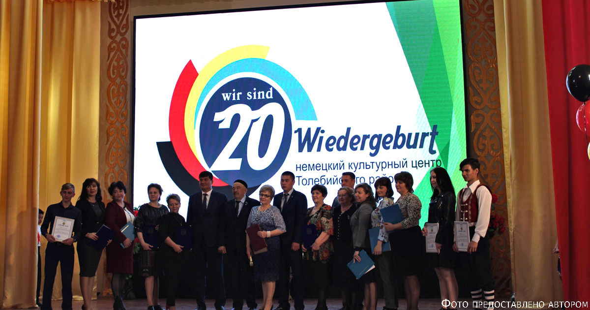 20 лет общественному объединению «Wiedergeburt» Толебийского района