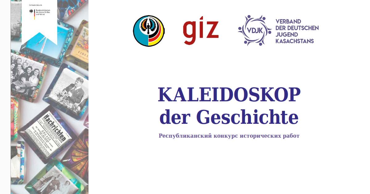 Сборник работ участников конкурса «Kaleidoskop der Geschichte»