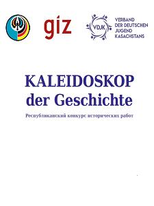 Сборник конкурса Kaleidoskop der Geschichte