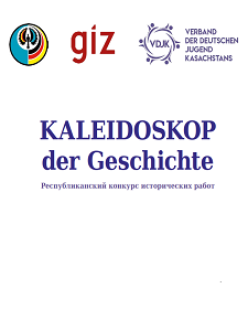 "Sammelband des Wettbewerbs ""Kaleidoskop der Geschichte"""