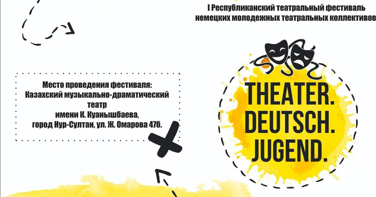 Theater. Deutsch. Jugend.