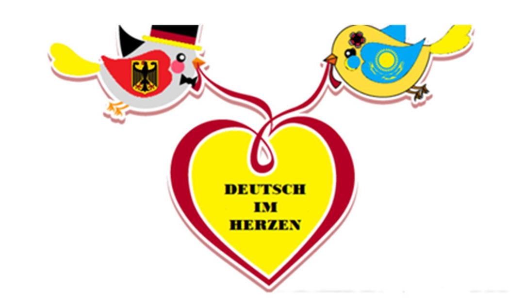 Первый Республиканский конкурс «Deutsch im Herzen»