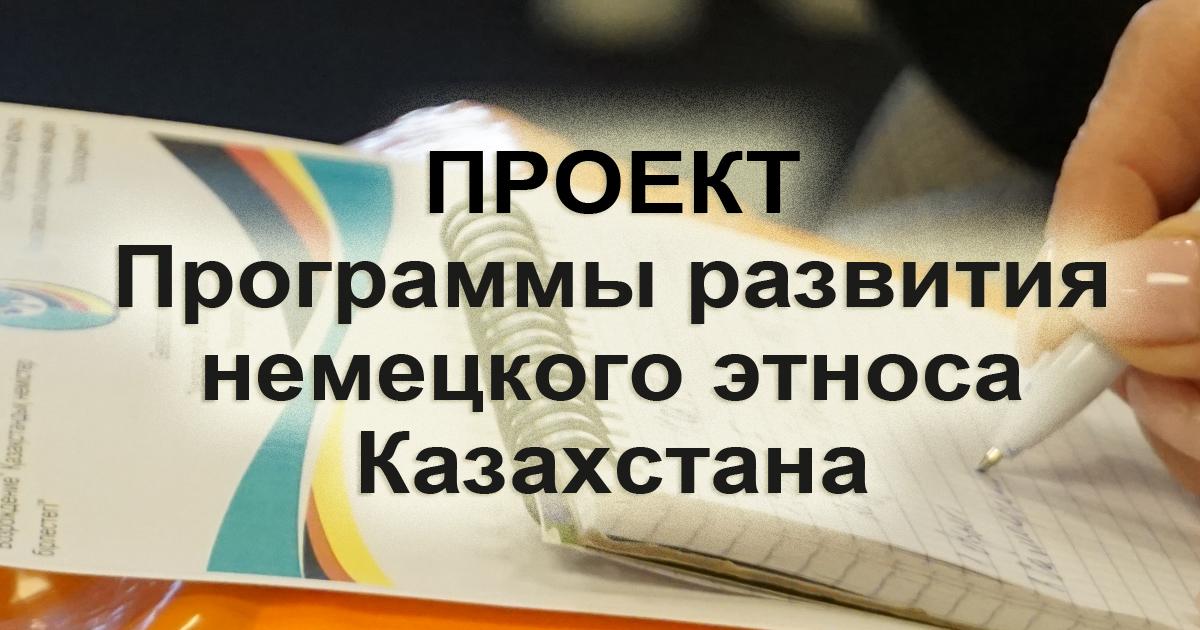 Проект Программы развития немецкого этноса Казахстана
