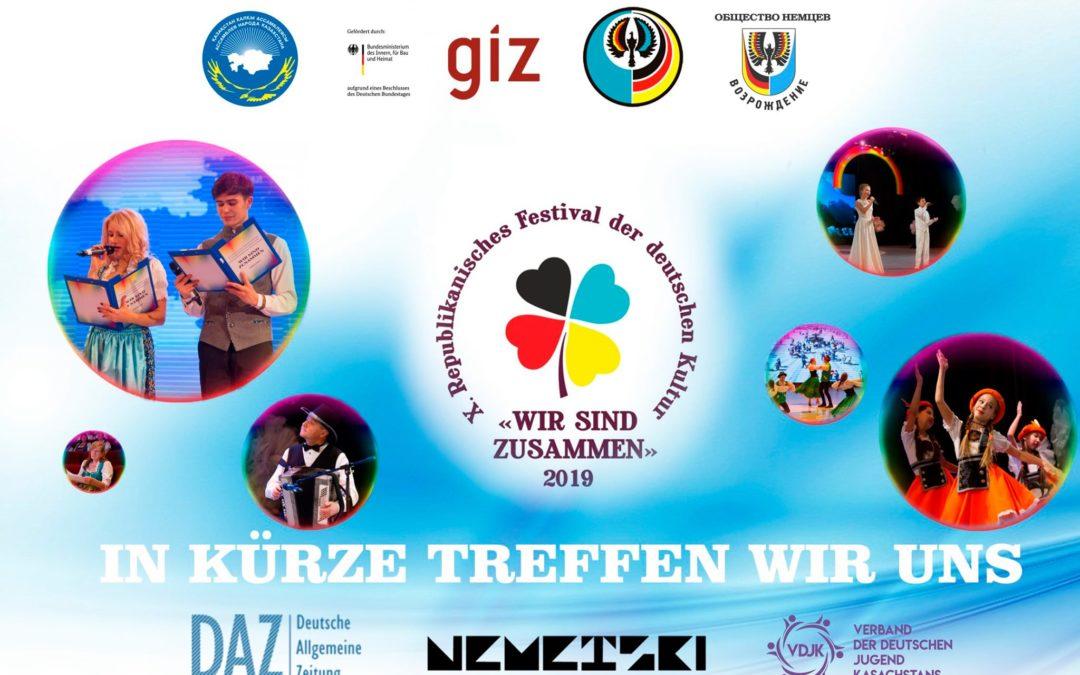 Фестиваль немецкой культуры «WIR SIND ZUSAMMEN — 2019»