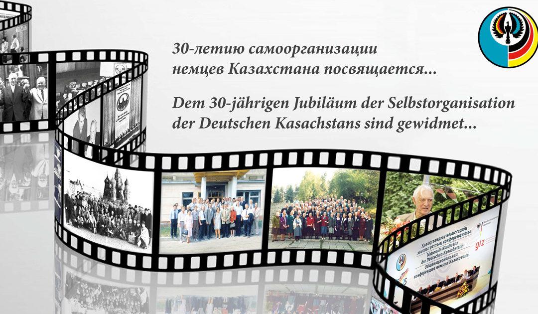 30-летию самоорганизации немцев Казахстана посвящается…