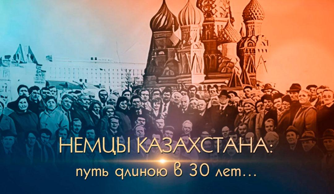 Немцы Казахстана: путь длиною в 30 лет…