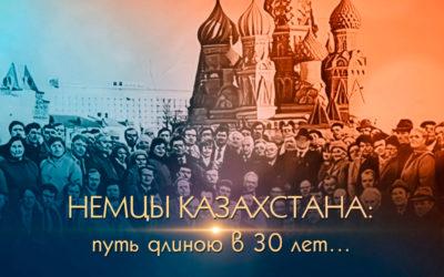 Немцы Казахстана: путь длиною в 30 лет...