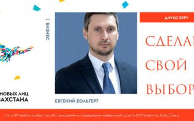 100 новых лиц Казахстана: Сделай свой выбор!